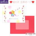 母の日立体カード [大きな花束] ベアーズウィッシュ 日本ホールマーク 389-759-100 【ネコポス可】 Bear's Wish Mother's day