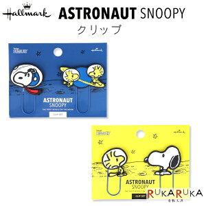 スヌーピー アストロノーツ クリップ [全2種類] 日本ホールマーク 389-768-*** 【ネコポス可】 SNOOPY Peanuts ピーナッツ チャーム