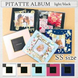 ピタットアルバム ライト/ブラック [SSサイズ] ブラック台紙 Z&K/ゼットアンドケイ 399-66-*** 【2冊ネコポス可】