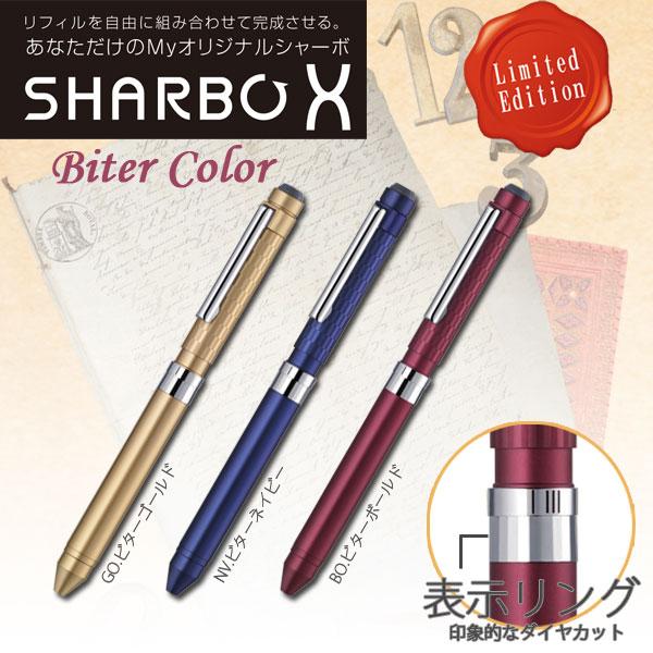 【数量限定品】複合ペン・シャーボX SHARBOX ビターカラー ST5 [本体のみ] !!芯は別売りです!! ゼブラ 40-SB15-BC-*卒業祝い 入学祝い 就職祝い ギフト オリジナル おしゃれ