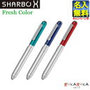 限定モデル 当店限定キャンペーン中 シャーボX SHARBOX フレッシュカラー LT3 複合ペン !芯は別売りです! ゼブラ 40…