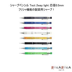 【ネコポス便対応可能商品】 シャープペンシル テクトツゥーウェイライト<Tect 2way light>芯径0.5mm ゼブラ MA42