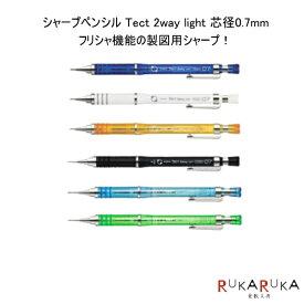 【ネコポス便対応可能商品】 シャープペンシル テクトツゥーウェイライト<Tect 2way light> 芯径0.7mm ゼブラ MAB42