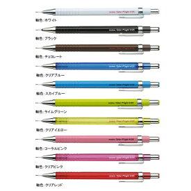 【ネコポス便対応可能商品】シャープペン 0.5mm Color Flight(カラーフライト)ゼブラ MA53