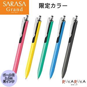 SARASA Grand《サラサグランド》 ジェルボールペン 限定カラー5色 0.5mm芯 ゼブラ 40-P-JJ55-NJ** 【ネコポス便可】 水性ボールペン ノック式 さらさら なめらか 書きやすい 数量限定 可愛い かわいい