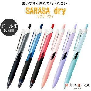 SARASAdry(サラサドライ) 軸色6色 0.4mm芯 ゼブラ 40-JJS31-* 【ネコポス便可】 すぐ乾く こすれない 超速乾 左利き 汚れにくい 鮮やか なめらか さらさら ストレスフリー