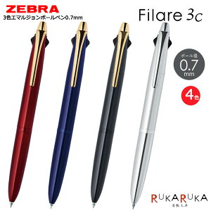 フィラーレ3C《Filare》3色エマルジョンボールペン0.7mm [全4色] ゼブラ 40-P-B3A12-*【ネコポス可】 耐水性 高級感 オシャレ おしゃれ ビジネス