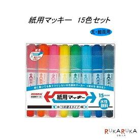 紙用マッキー(水性マーカー) 太・細両用 15色セット ゼブラ 40-WYT5-15C *ネコポス不可*