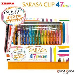 サラサクリップ 47本セット 0.5/1.0mm ジェルボールペン SARASA ゼブラ 40-JJ15-45C-2OM *ネコポス不可* ギフト イラスト