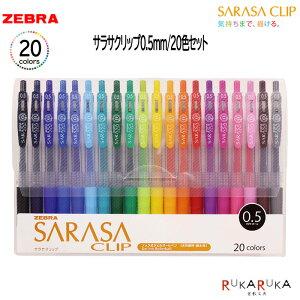 サラサクリップ 20本セット 0.5mm ジェルボールペン SARASA CLIP ゼブラ 40-JJ15-20CA【1点までネコポス可】ジェルインク バインダーグリップ 定番色水性顔料 耐水性 20色