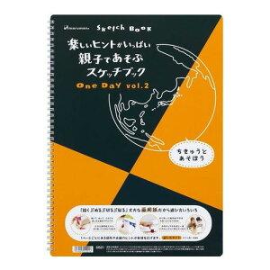 図案スケッチブック ONE DAY(ワンディ)vol....