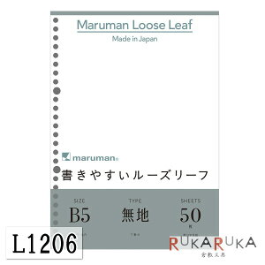 『書きやすいルーズリーフ』 B5 無地 50枚 maruman<マルマン> L1206 【ネコポス可】