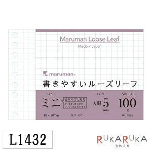 書きやすいルーズリーフ ミニ B7変形 5mm方眼罫 100枚 maruman<マルマン> L1432 【ネコポス可】