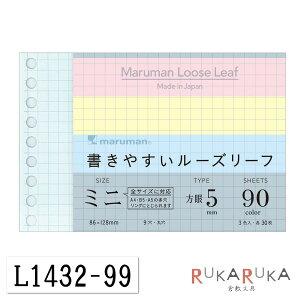 書きやすいルーズリーフ ミニ B7変形 5mm方眼罫 カラーアソート 3色×30枚 maruman<マルマン> L1432-99 【ネコポス可】便利 かわいい