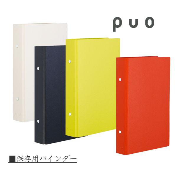スリムA5ファイルノート [PUO] 2穴プラスチックバインダー 2穴 カラー全4色 maruman<マルマン> F075