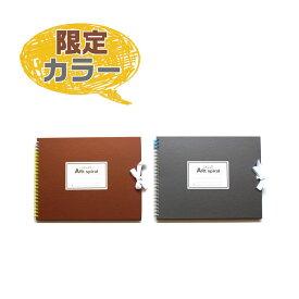 ■限定色■ スケッチブック アートスパイラル F2 限定カラー[全2色] maruman<マルマン> AS-D2/S2