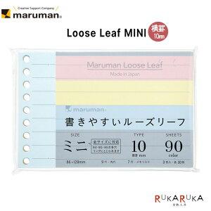 書きやすいルーズリーフ ミニ B7変型 メモリ入10mm罫/90枚入カラーアソート maruman<マルマン>41-L1434-99【ネコポス可】カラー ミックス 横罫 ルーズリーフ MINI カスタマイズ 書きやすい