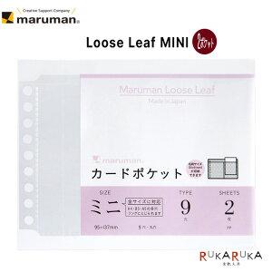 ルーズリーフ アクセサリー カードポケット ミニ/カードポケット2枚maruman<マルマン>41-L486【ネコポス可】収納 ルーズリーフ MINI カスタマイズ 一時保管