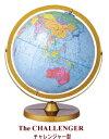 【送料無料(※北海道・沖縄は送料700円)】地球儀 チャレンジャー型(The CHALLENGER) リプルーグル(Replogle) 30872