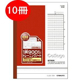 ≪セット販売≫College(カレッジ) 【10冊パック】 1頁900問 900文字トレーニングノート キョクトウ CL3S4-10