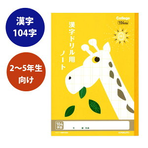 College Animal Notebook《カレッジアニマル学習帳》 漢字ドリル用ノート B5 [漢字104字/キリン(イエロー)] キョクトウ/極東ノート 44-LP61 【4冊までネコポス可】