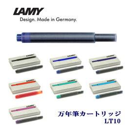 LAMY(ラミー) カートリッジインク [ラミー万年筆専用] 1箱(5本入り)LAMY(ラミー)  455-LT10**-R 【ネコポス可】