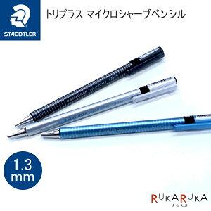日本未発売! トリプラス マイクロシャープペンシル 1.3mm [全3色] ステッドラー 47-NO.77413-** オエステ会限定 【ネコポス可】三角軸 もちやすい 描きやすい おしゃれ オシャレ