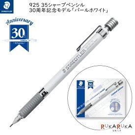 925 35シャープペンシル 30周年記念モデル 「パールホワイト」 0.5mm ステッドラー日本 47-9253500 【ネコポス可】