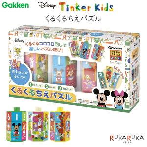 くるくるちえパズル ディズニー知育玩具シリーズ Tinker Kids パズル・ゲーム 学研ステイフル 537-83812 *ネコポス不可* 1st To おもちゃ 誕生日 バースデー プレゼント お祝い 絵合わせ