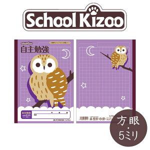 スクールキッズ(School Kizoo) 自主勉強ノート 方眼・5ミリ セミB5サイズ アピカ 56-SL705J 【3冊ネコポス可】