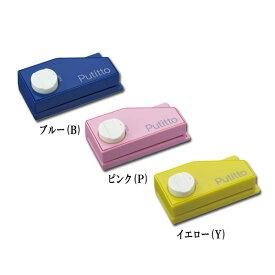 【ネコポス便対応可能商品】63-PP-01-*(カー) ポータブル2穴パンチ プチット[Putitto]  全3色 カール事務器