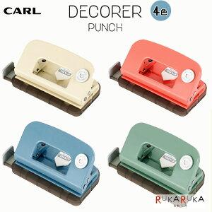 DECOR PUNCH デコレ・パンチ [4色] 2穴パンチカール CARL 63-DPN-35-* *NG! ネコポス不可*デコレパンチ 2穴 ワンタッチ ハンドルロック