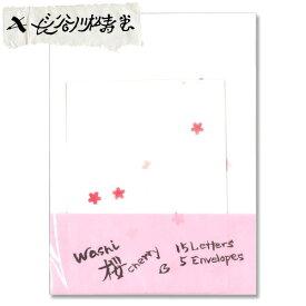 和紙レターセット[桜/さくら] 便箋15枚+封筒5枚 長谷川松寿堂 637-021-135 【ネコポス可】