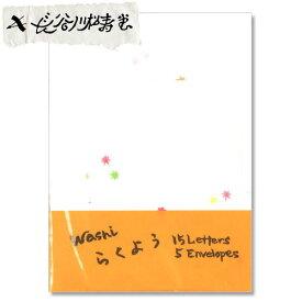 和紙レターセット[らくよう] 便箋15枚+封筒5枚 長谷川松寿堂 637-021-136 【ネコポス可】