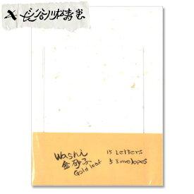 和紙レターセット[金砂子] 便箋15枚+封筒5枚 長谷川松寿堂 637-021-133 【ネコポス可】
