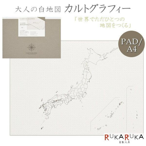 カルトグラフィー/大人の白地図 [パッド/A4] ニホン マルアイ 82-CG-A4J
