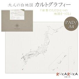 カルトグラフィー/大人の白地図[パッド/A4]ニホン マルアイ 82-CG-A4J 旅 地図 白い 旅行 記録