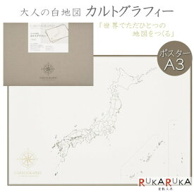《カルトグラフィー》大人の白地図 [ポスター/A3] ニホン マルアイ 82-CG-A3J *ネコポス不可* 日本地図 地図作成 世界でただひとつの地図 旅 白い  旅行 記録