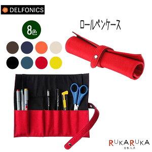 ロールペンケース [全8色] デルフォニックス[DELFONICS] 826-500131 【ネコポス可】 巻き くるくる お洒落 おしゃれ オシャレ シンプル