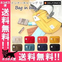 インナーキャリングM/バッグインバッグ[全8色]デルフォニックス[DELFONICS]826-500092【ネコポス可】