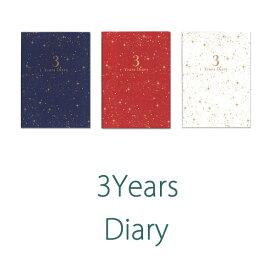 3年ダイアリー/3年連用日記帳 [星座柄] 全3色 アーティミス(ARTEMIS) 835-DP3-SE-**思い出 歴史 敬老 敬老の日 ギフト プレゼント
