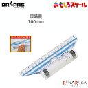 おもしろスケール 16cm(160mm)分度器 コンパス 製図用品 DRAPAS(ドラパス) 42-581 【ネコポス可】