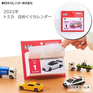 トミカ 日めくりカレンダー (卓上/壁掛け) 新日本カレンダー 1823-8820-22 *ネコポス不可*車 自動車 ミニカー キッズ