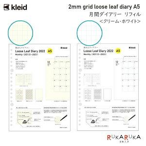 2022 2mm grid Loose leaf diary A5 《マンスリーリフィル・A5サイズ》 [クリーム・ホワイト] 2021年12月/月曜始まり kleid 1989-843*-22【ネコポス可】 月間