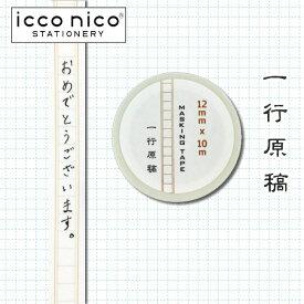 一行原稿マステ/マスキングテープ icconico/イッコニコ 1901-IG-01 【ネコポス可】