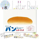 100枚レターブック [かわいいパン] パイインターナショナル 1745-4741 【ネコポス可】