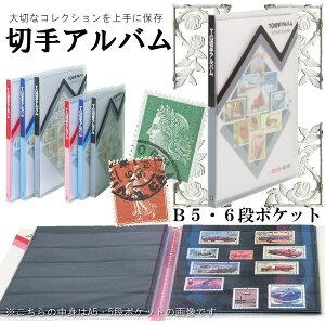 切手アルバム B5サイズ 6段ポケット 全3色 テージー(TEJI) 68-SB-31-** *ネコポス不可*
