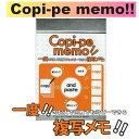 Copi-pe memo[コピペメモ] 複写メモ 5ミリドット罫線 切り取りミシン付き 山本紙業 1633-HB901 【ネコポス可】