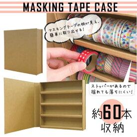 マスキングテープケース/マステケースL(60本収納) ワールドクラフト 1846-MTC-02CF *ネコポス不可*