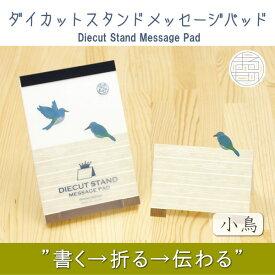 ダイカットスタンドメッセージパッド《マルモノ》 [F.小鳥] 50枚 マルモ印刷 1639-DSMP-F 【ネコポス可】
